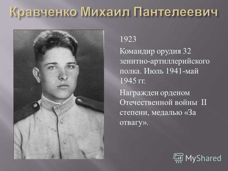 1923 Командир орудия 32 зенитно - артиллерийского полка. Июль 1941- май 1945 гг. Награжден орденом Отечественной войны II степени, медалью « За отвагу ».