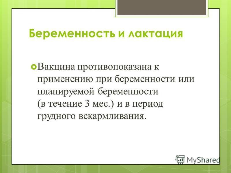 Беременность и лактация Вакцина противопоказана к применению при беременности или планируемой беременности (в течение 3 мес.) и в период грудного вскармливания.