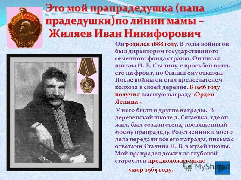 Он родился 1888 году. В годы войны он был директором государственного семенного фонда страны. Он писал письма И. В. Сталину, с просьбой взять его на фронт, но Сталин ему отказал. После войны он стал председателем колхоза в своей деревне. В 1956 году