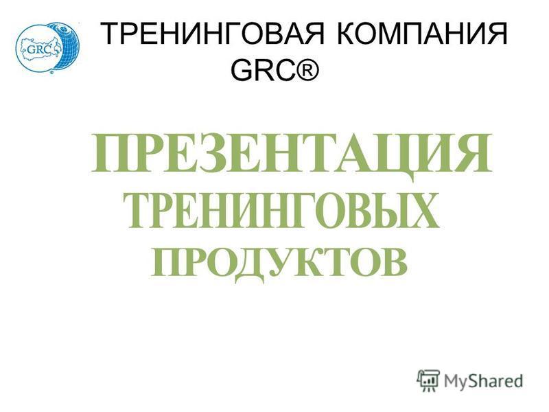 ТРЕНИНГОВАЯ КОМПАНИЯ GRC®