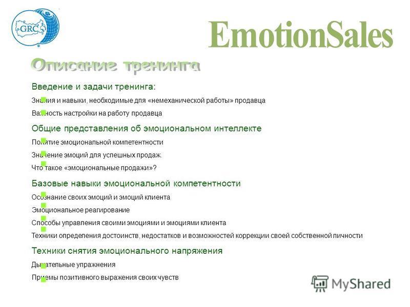 Введение и задачи тренинга: Знания и навыки, необходимые для «немеханической работы» продавца Важность настройки на работу продавца Общие представления об эмоциональном интеллекте Понятие эмоциональной компетентности Значение эмоций для успешных прод