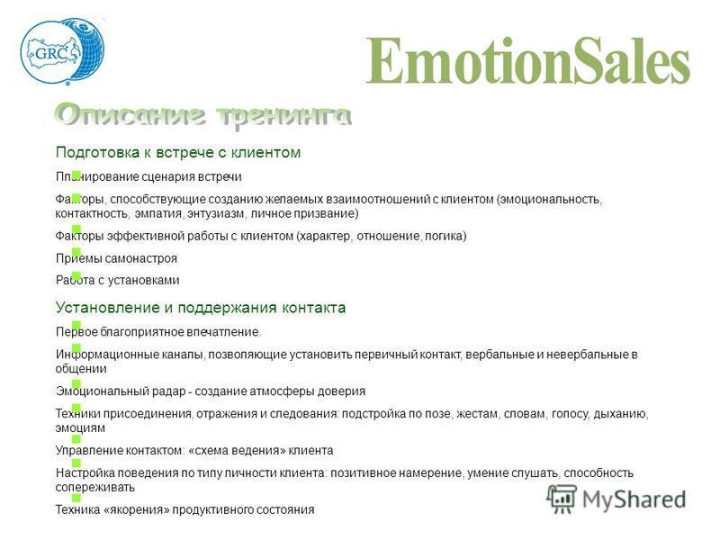 Подготовка к встрече с клиентом Планирование сценария встречи Факторы, способствующие созданию желаемых взаимоотношений с клиентом (эмоциональность, контактность, эмпатия, энтузиазм, личное призвание) Факторы эффективной работы с клиентом (характер,
