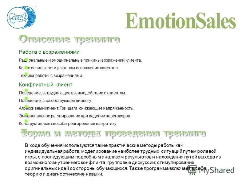 Работа с возражениями Рациональные и эмоциональные причины возражений клиента. Какие возможности дают нам возражения клиентов. Техника работы с возражениями. Конфликтный клиент Поведение, затрудняющее взаимодействие с клиентом. Поведение, способствую
