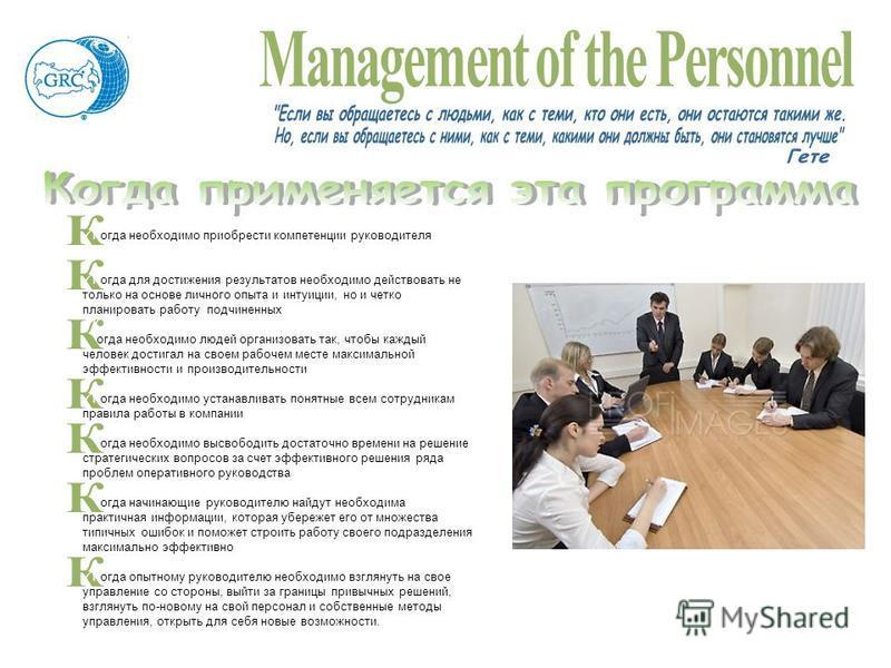 Когда необходимо приобрести компетенции руководителя Когда для достижения результатов необходимо действовать не только на основе личного опыта и интуиции, но и четко планировать работу подчиненных К огда необходимо людей организовать так, чтобы кажды