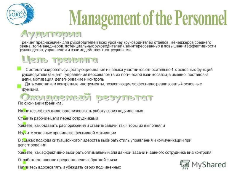 Тренинг предназначен для руководителей всех уровней (руководителей отделов, менеджеров среднего звена, топ-менеджеров, потенциальных руководителей), заинтересованных в повышении эффективности руководства, управления и взаимодействия с сотрудниками. С