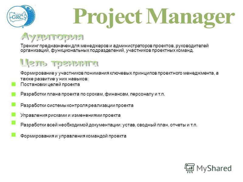 Тренинг предназначен для менеджеров и администраторов проектов, руководителей организаций, функциональных подразделений, участников проектных команд. Формирование у участников понимания ключевых принципов проектного менеджмента, а также развитие у ни