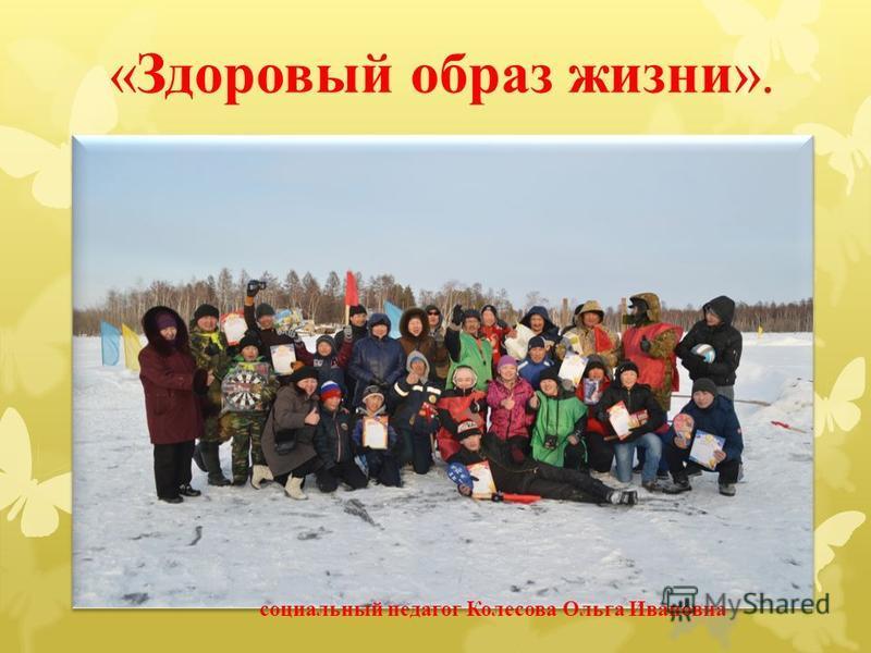 «Здоровый образ жизни». социальный педагог Колесова Ольга Ивановна