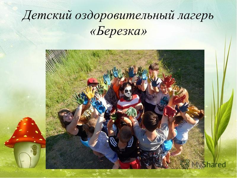Детский оздоровительный лагерь «Березка»