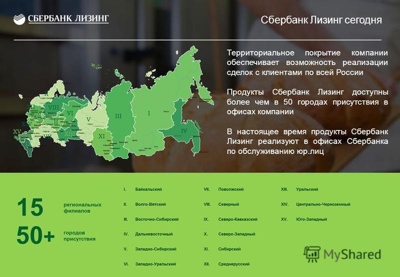 Сбербанк Лизинг сегодня Территориальное покрытие компании обеспечивает возможность реализации сделок с клиентами по всей России Продукты Сбербанк Лизинг доступны более чем в 50 городах присутствия в офисах компании В настоящее время продукты Сбербанк