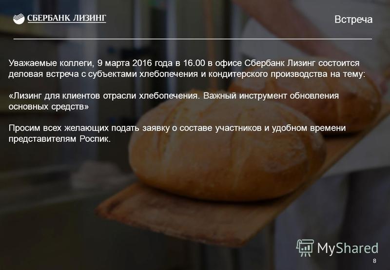 Встреча 8 Уважаемые коллеги, 9 марта 2016 года в 16.00 в офисе Сбербанк Лизинг состоится деловая встреча с субъектами хлебопечения и кондитерского производства на тему: «Лизинг для клиентов отрасли хлебопечения. Важный инструмент обновления основных