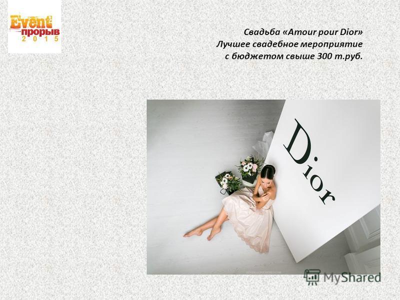 Свадьба «Amour pour Dior» Лучшее свадебное мероприятие с бюджетом свыше 300 т.руб.