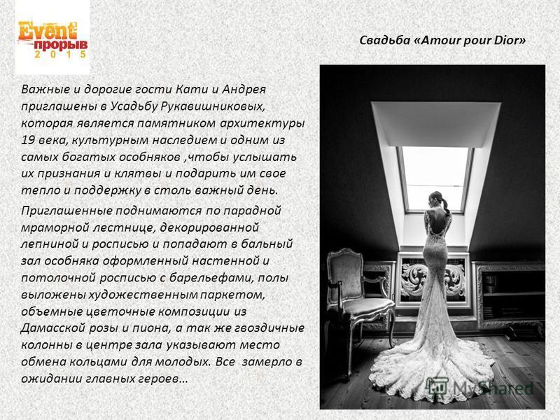 Свадьба «Amour pour Dior» Важные и дорогие гости Кати и Андрея приглашены в Усадьбу Рукавишниковых, которая является памятником архитектуры 19 века, культурным наследием и одним из самых богатых особняков,чтобы услышать их признания и клятвы и подари