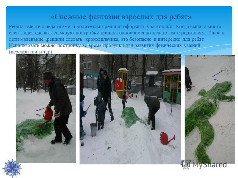 Ребята вместе с педагогами и родителями решили оформить участок д/с. Когда выпало много снега, идея сделать снежную постройку пришла одновременно педагогам и родителям. Так как дети маленькие,решили сделать крокодильчика, это безопасно и интересно дл
