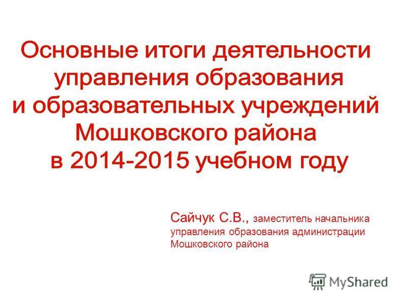 Сайчук С.В., заместитель начальника управления образования администрации Мошковского района