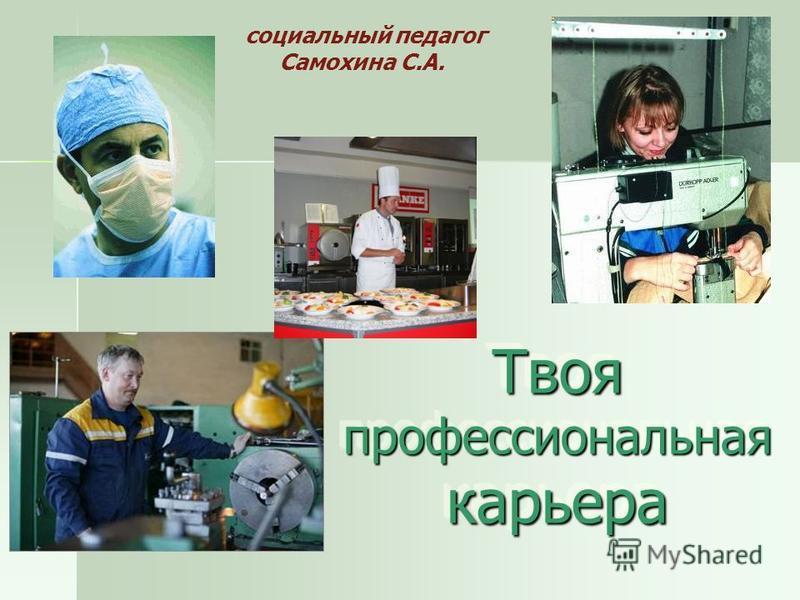 Твоя профессиональная карьера социальный педагог Самохина С.А.