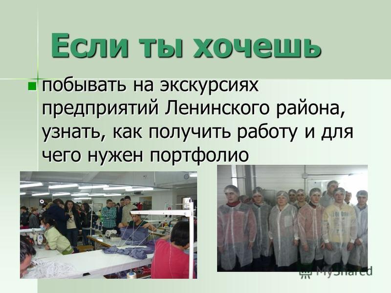 Если ты хочешь побывать на экскурсиях предприятий Ленинского района, узнать, как получить работу и для чего нужен портфолио побывать на экскурсиях предприятий Ленинского района, узнать, как получить работу и для чего нужен портфолио