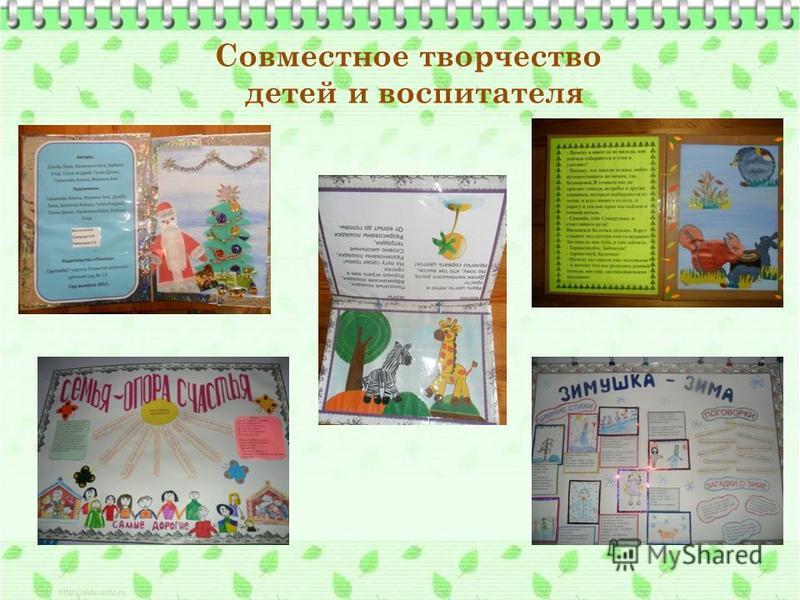 Совместное творчество детей и воспитателя