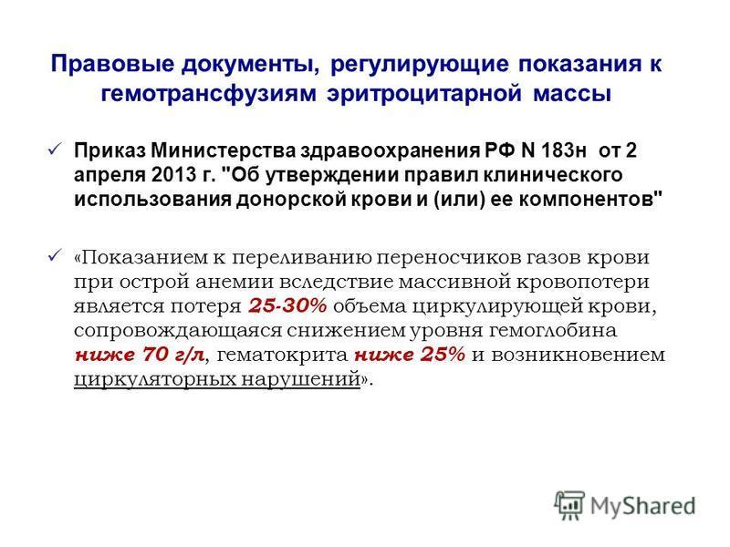 Приказ Министерства здравоохранения РФ N 183 н от 2 апреля 2013 г.