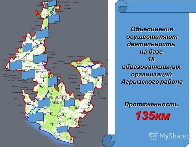 Объединенияосуществляютдеятельность на базе 18 образовательных организаций Агрызского района Протяженность 135 км