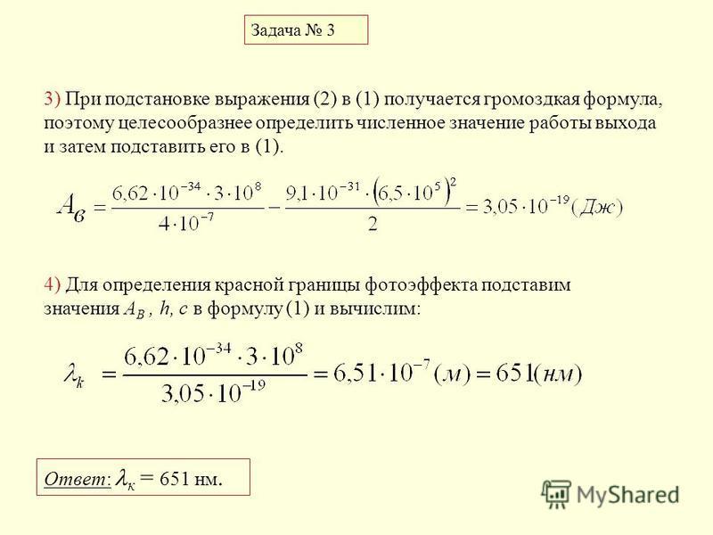 Задача 3 3) При подстановке выражения (2) в (1) получается громоздкая формула, поэтому целесообразнее определить численное значение работы выхода и затем подставить его в (1). 4) Для определения красной границы фотоэффекта подставим значения A В, h,