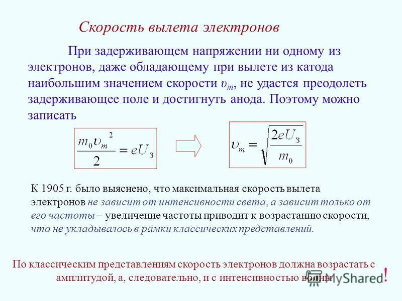 Скорость вылета электронов При задерживающем напряжении ни одному из электронов, даже обладающему при вылете из катода наибольшим значением скорости υ m, не удастся преодолеть задерживающее поле и достигнуть анода. Поэтому можно записать К 1905 г. бы
