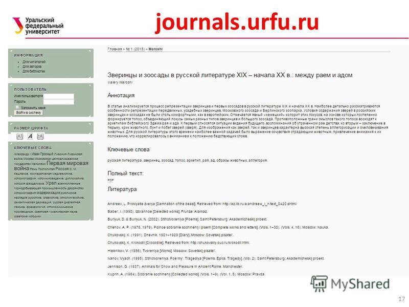 17 journals.urfu.ru