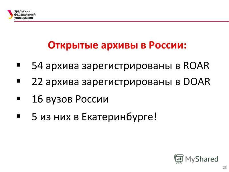 28 Открытые архивы в России: 54 архива зарегистрированы в ROAR 22 архива зарегистрированы в DOAR 16 вузов России 5 из них в Екатеринбурге!