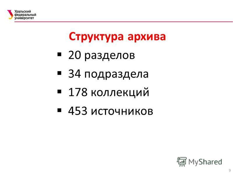 9 Структура архива 20 разделов 34 подраздела 178 коллекций 453 источников