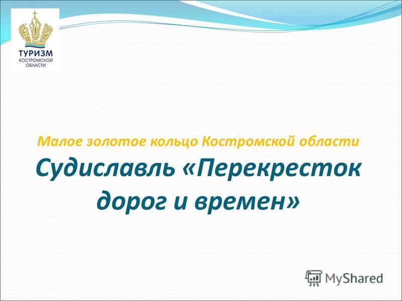 Малое золотое кольцо Костромской области Судиславль «Перекресток дорог и времен»