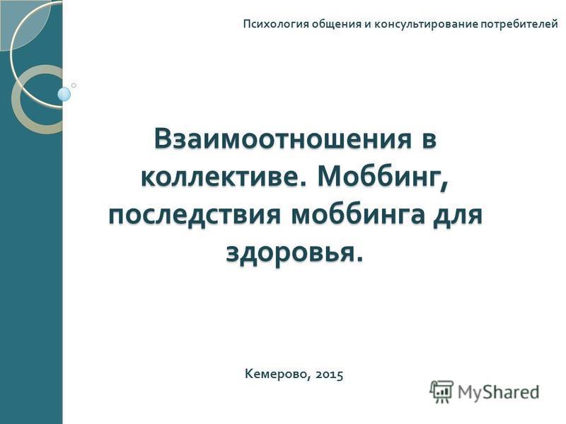Взаимоотношения в коллективе. Моббинг, последствия моббинга для здоровья. Психология общения и консультирование потребителей Кемерово, 2015