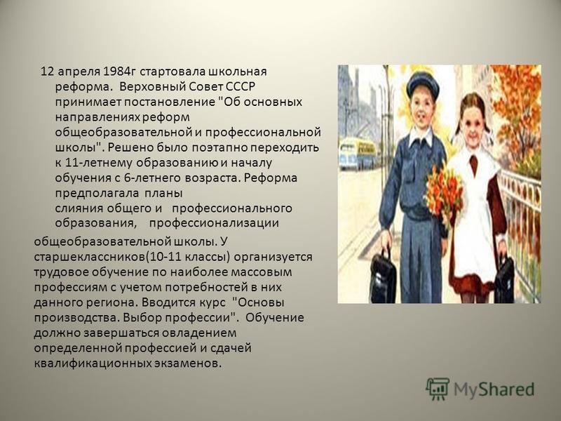 12 апреля 1984 г стартовала школьная реформа. Верховный Совет СССР принимает постановление