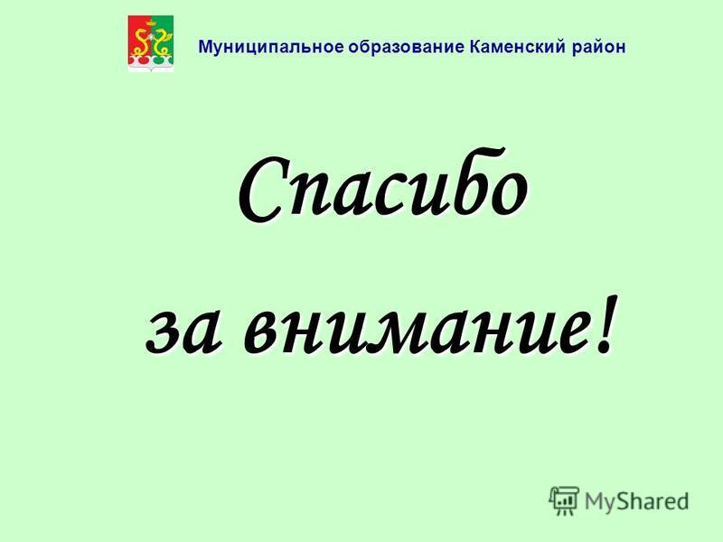 Муниципальное образование Каменский район Спасибо за внимание!