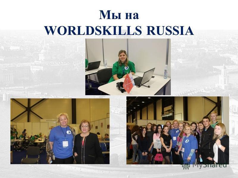Мы на WORLDSKILLS RUSSIA