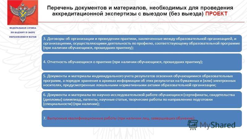 Перечень документов и материалов, необходимых для проведения аккредитационной экспертизы с выездом (без выезда) ПРОЕКТ 3. Договоры об организации и проведении практики, заключенные между образовательной организацией, и организациями, осуществляющими