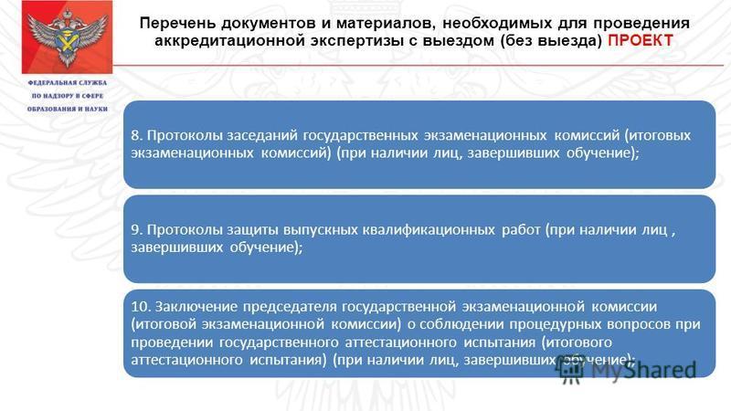 Перечень документов и материалов, необходимых для проведения аккредитационной экспертизы с выездом (без выезда) ПРОЕКТ 8. Протоколы заседаний государственных экзаменационных комиссий (итоговых экзаменационных комиссий) (при наличии лиц, завершивших о