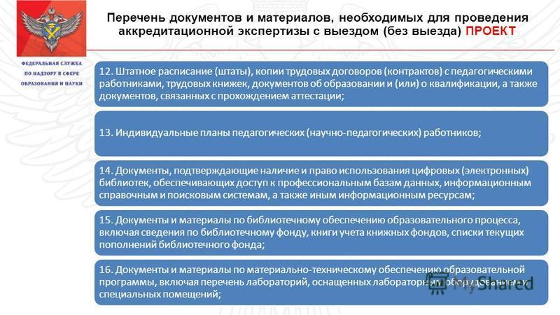 Перечень документов и материалов, необходимых для проведения аккредитационной экспертизы с выездом (без выезда) ПРОЕКТ 12. Штатное расписание (штаты), копии трудовых договоров (контрактов) с педагогическими работниками, трудовых книжек, документов об