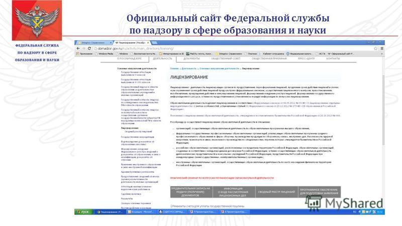 Официальный сайт Федеральной службы по надзору в сфере образования и науки