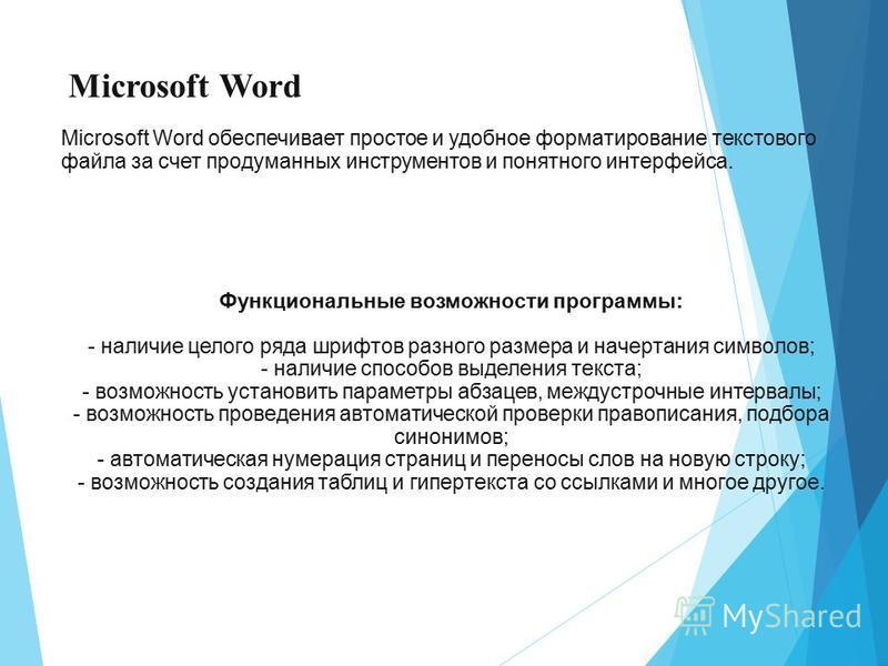 Microsoft Word Microsoft Word обеспечивает простое и удобное форматирование текстового файла за счет продуманных инструментов и понятного интерфейса. Функциональные возможности программы: - наличие целого ряда шрифтов разного размера и начертания сим