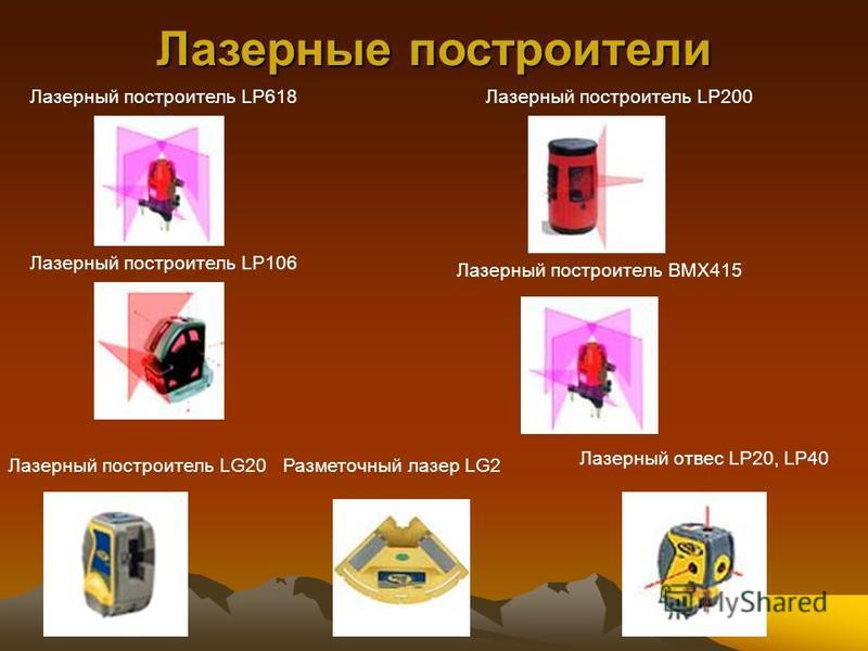 Лазерные построители Лазерный построитель LP618 Лазерный построитель LP200 Лазерный построитель LP106 Лазерный построитель BMX415 Лазерный построитель LG20 Лазерный отвес LP20, LP40 Разметочный лазер LG2