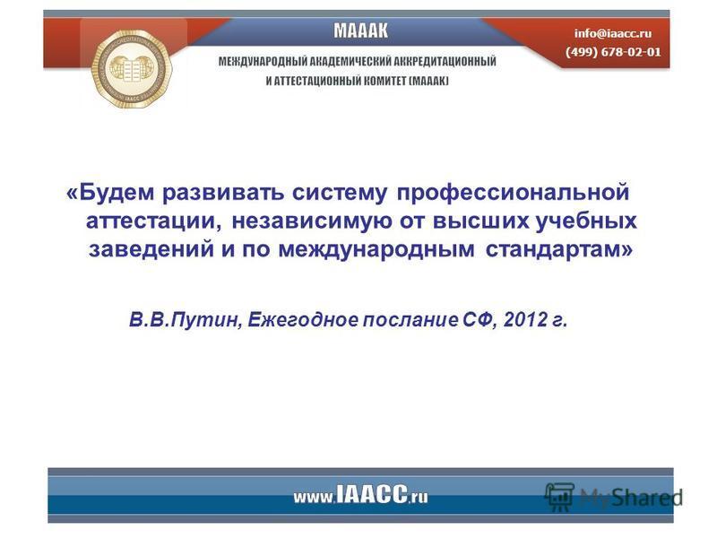 «Будем развивать систему профессиональной аттестации, независимую от высших учебных заведений и по международным стандартам» В.В.Путин, Ежегодное послание СФ, 2012 г.
