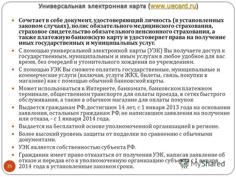 Универсальная электронная карта (www.uecard.ru) www.uecard.ru 35 Сочетает в себе документ, удостоверяющий личность ( в установленных законом случаях ), полис обязательного медицинского страхования, страховое свидетельство обязательного пенсионного ст