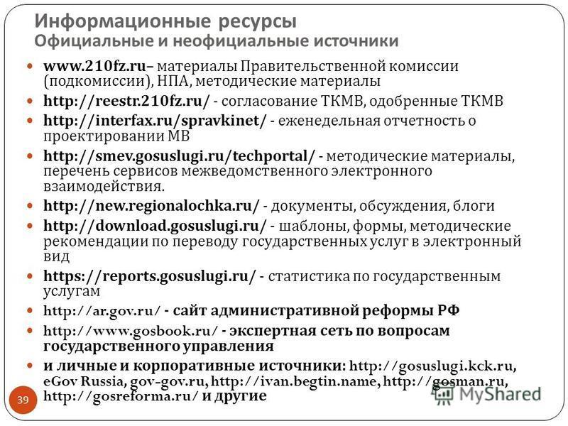 Информационные ресурсы Официальные и неофициальные источники 39 www.210fz.ru– материалы Правительственной комиссии ( подкомиссии ), НПА, методические материалы http://reestr.210fz.ru/ - согласование ТКМВ, одобренные ТКМВ http://interfax.ru/spravkinet