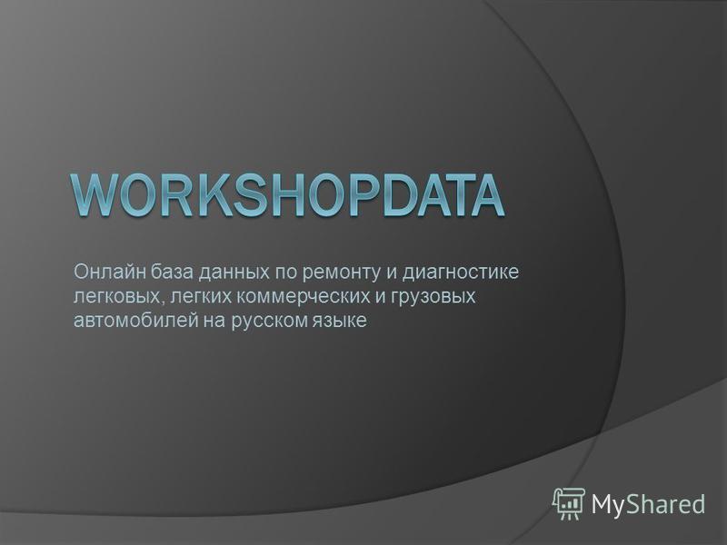 Онлайн база данных по ремонту и диагностике легковых, легких коммерческих и грузовых автомобилей на русском языке