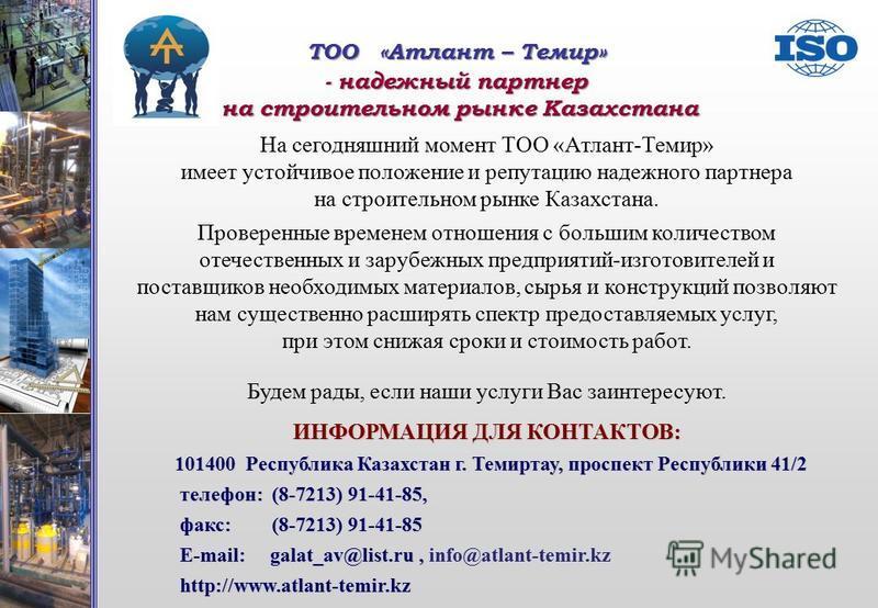 ТОО «Атлант – Темир» - надежный партнер на строительном рынке Казахстана На сегодняшний момент ТОО «Атлант-Темир» имеет устойчивое положение и репутацию надежного партнера на строительном рынке Казахстана. Проверенные временем отношения с большим кол