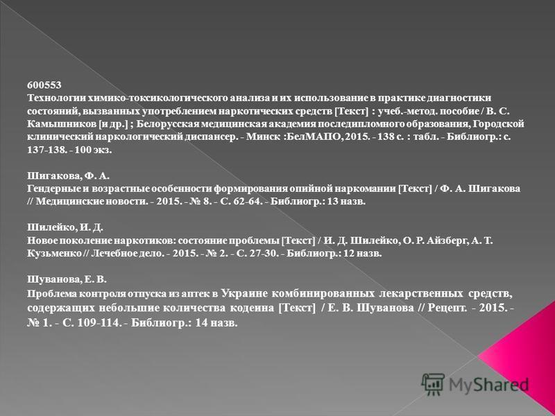 600553 Технологии химико-токсикологического анализа и их использование в практике диагностики состояний, вызванных употреблением наркотических средств [Текст] : учеб.-метод. пособие / В. С. Камышников [и др.] ; Белорусская медицинская академия послед