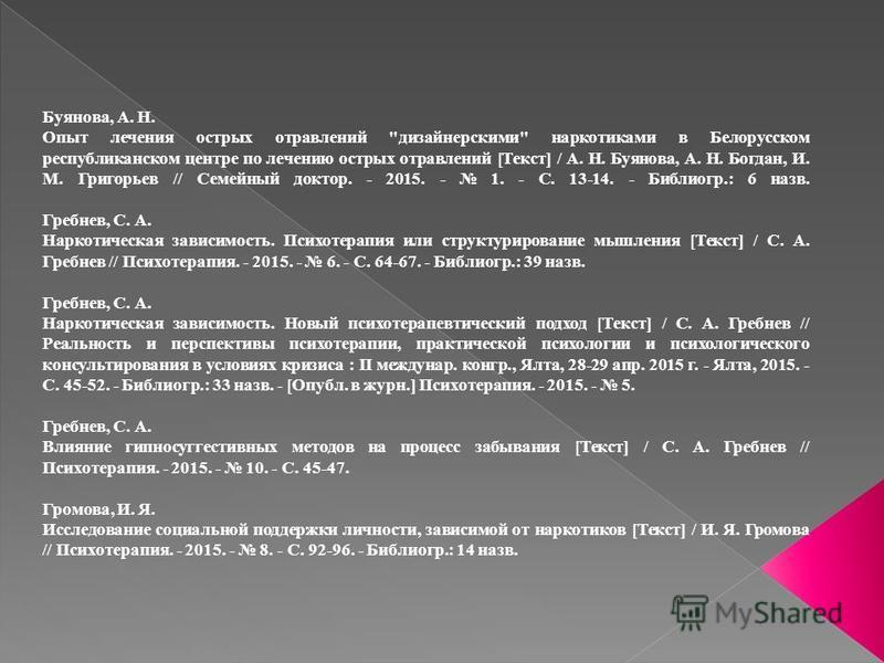 Буянова, А. Н. Опыт лечения острых отравлений