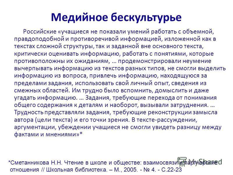 Медийное бескультурье Российские «учащиеся не показали умений работать с объемной, правдоподобной и противоречивой информацией, изложенной как в текстах сложной структуры, так и заданной вне основного текста, критически оценивать информацию, работать