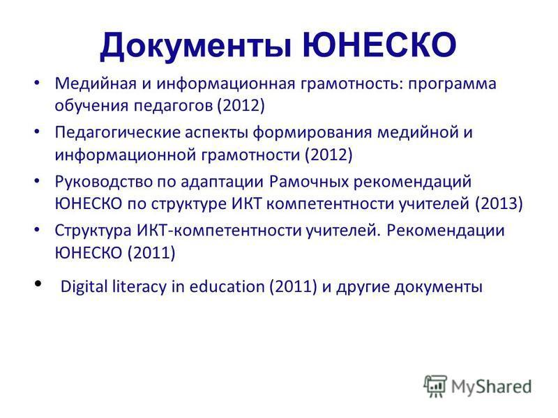 Документы ЮНЕСКО Медийная и информационная грамотность: программа обучения педагогов (2012) Педагогические аспекты формирования медийной и информационной грамотности (2012) Руководство по адаптации Рамочных рекомендаций ЮНЕСКО по структуре ИКТ компет