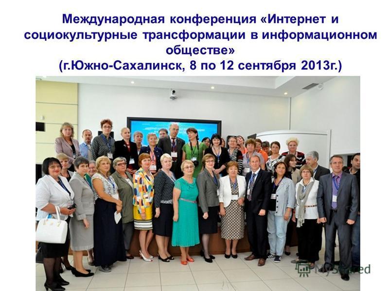 Международная конференция «Интернет и социокультурные трансформации в информационном обществе» (г.Южно-Сахалинск, 8 по 12 сентября 2013 г.)