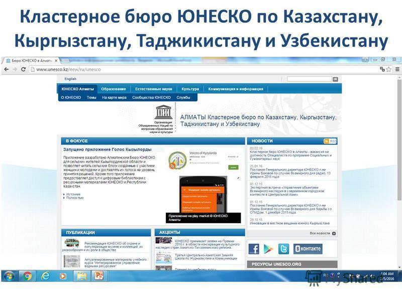 Кластерное бюро ЮНЕСКО по Казахстану, Кыргызстану, Таджикистану и Узбекистану